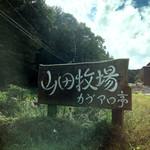 山田牧場 -