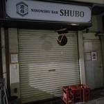 日本酒BAR 酒母 - 外観。