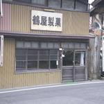 鶴屋製菓 - スンゴイ店構え