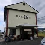 118091274 - 麺食堂 88