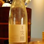 セラ真澄 - ドリンク写真:純米吟醸生原酒 突釃(つきこし)