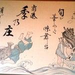 季乃庄 - 座敷の飾り