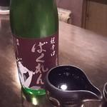 飲み処 あくたれ亭 - ばくれん 吟醸 超辛口 1.5合