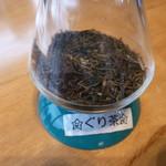 ぐり茶の杉山 - 料理写真:ぐり茶の葉っぱ