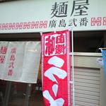 麺屋 廣島弐番 -