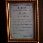 ヂンギス邸 - 2001年度アエルデG1グランプリの賞状