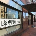 紅茶専門店ハーヴェスト - 駅前店・外観