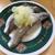 回転寿司 豊魚 - イワシ
