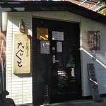 118153811 - お店の入り口。