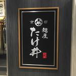 京都 麺屋たけ井 - 京都 麺屋たけ井