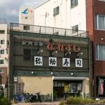 弥助寿司 - 2019.10 店舗外観