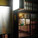 118159978 - 祇園にあり