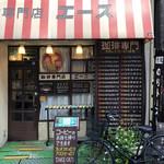 珈琲専門店 エース -