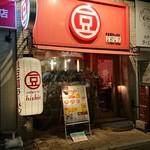 小豆島ラーメンHISHIO -