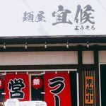 麺屋 宜候 -