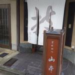 Tonkatsuyamamoto - 外観