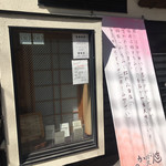 とんかつ川久 - 外観写真: