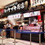 肉のヤマキ商店 - 肉のヤマキ商店 ゆめタウン高松店