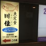 魚 めし処 川佳 - ビルの看板