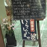 魚 めし処 川佳 - 店頭メニュー