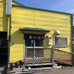 あいづ食堂 - お店