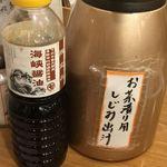 青森県むつ下北半島 - 醤油としじみ汁