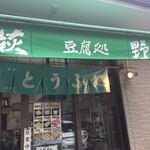 豆腐処 萩野 -