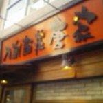 刀削麺荘 唐家 - 外観は普通でも。。