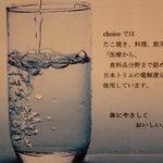 choice - おいしい水を使用しています。