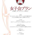 リストランテ イタリアーノ ダリオ - 新しくて「女子会プラン」できました!!!