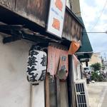 中華そば 橙屋 - 外観