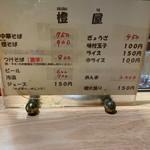中華そば 橙屋 - メヌー