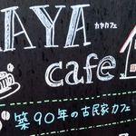家屋カフェ -