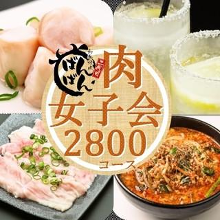 【人気■女子会】飲み放題付のゆったり女子会2,800円~!