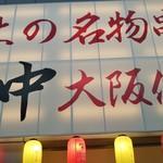 串カツ田中 - 目立つ看板