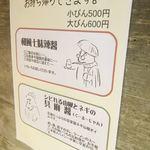 あなぐま亭 - コレもオリジナル調味料 テイクアト可能