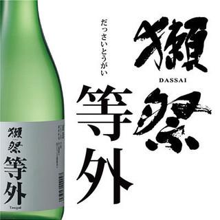 日本酒にこだわり!プレミアム銘酒【獺祭等外】