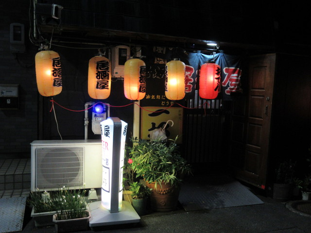 居酒屋 ちょっと一杯 - 新浜松/居酒屋 [食べログ]