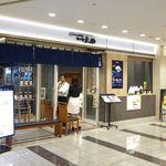Morinomiyakotasuke - 汐留シティセンター、地下1階レストラン街にある「杜の都 太助」。2019年にリニューアルして、より明るい雰囲気に