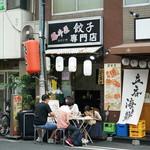 餃子専門店 藤井屋  -