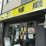 長崎ちゃんぽん・皿うどん 球磨 - 中野通り沿い。