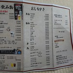 桂ホルモン -