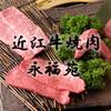近江牛焼肉 永福苑 - その他写真: