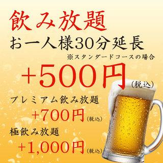 【飲み放題延長】飲み放題の延長をお一人様30分~承ります!