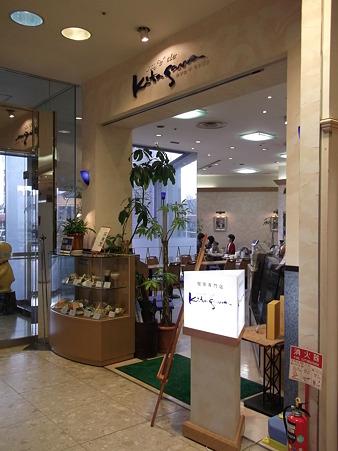 カフェ・ド キタガワ 米子しんまち店
