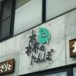 オコメカフェ 森のたんぼ - 看板