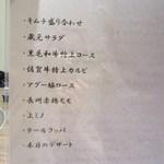11828971 - この日のコースメニューです、幹事の方が今回も飲み物入れて5000円で仕切って下さいました。