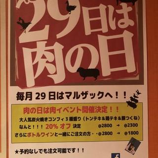 毎月29日は肉の日イベント開催