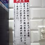 元町ラーメン 天華 -