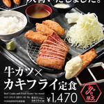 『牛カツ×カキフライ定食』
